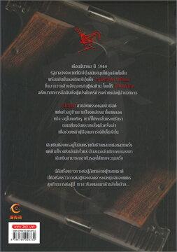 ยุทธการวิหคกู้แผ่นดิน เล่ม 6