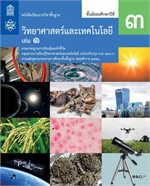 หนังสือเรียนรายวิชาพื้นฐานวิทยาศาสตร์และเทคโนโลยี ม.3 เล่ม 1