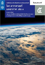 หนังสือเรียนรายวิชาเพิ่มเติมวิทยาศาสตร์และเทคโนโลยี โลก ดาราศาสตร์และอวกาศ ม.5 เล่ม 3
