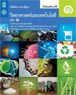 หนังสือเรียนรายวิชาพื้นฐานวิทยาศาสตร์และเทคโนโลยี ม.1 เล่ม 1