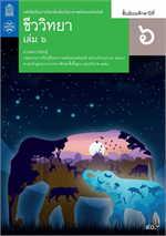 หนังสือเรียนรายวิชาเพิ่มเติมวิทยาศาสตร์และเทคโนโลยี ชีววิทยา ม.6 เล่ม 6