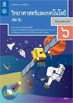 หนังสือเรียนรายวิชาพื้นฐานวิทยาศาสตร์และเทคโนโลยี ป.6 เล่ม 2