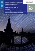 หนังสือเรียนรายวิชาเพิ่มเติมวิทยาศาสตร์และเทคโนโลยี โลก ดาราศาสตร์และอวกาศ ม.6 เล่ม 6