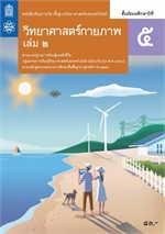 หนังสือเรียนรายวิชาพื้นฐานวิทยาศาสตร์และเทคโนโลยี วิทยาศาสตร์กายภาพ ม.5 เล่ม 2