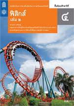หนังสือเรียนรายวิชาเพิ่มเติมวิทยาศาสตร์และเทคโนโลยี ฟิสิกส์ ม.4 เล่ม 2