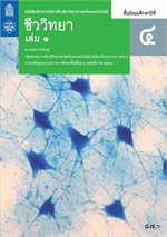 หนังสือเรียนรายวิชาเพิ่มเติมวิทยาศาสตร์และเทคโนโลยี ชีววิทยา ม.4 เล่ม 1