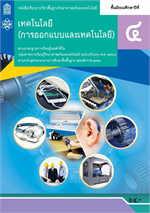 หนังสือเรียนรายวิชาพื้นฐานวิทยาศาสตร์และเทคโนโลยี เทคโนโลยี (การออกแบบและเทคโนโลยี) ม.4