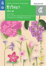 หนังสือเรียนรายวิชาเพิ่มเติมวิทยาศาสตร์และเทคโนโลยี ชีววิทยา ม.5 เล่ม 3