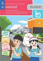 หนังสือเรียนรายวิชาพื้นฐานวิทยาศาสตร์และเทคโนโลยี เทคโนโลยี ป.2