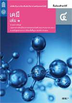 หนังสือเรียนรายวิชาเพิ่มเติมวิทยาศาสตร์และเทคโนโลยี เคมี ม.4 เล่ม 1