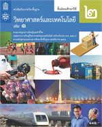หนังสือเรียนรายวิชาพื้นฐานวิทยาศาสตร์และเทคโนโลยี ม.2 เล่ม 1