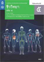 หนังสือเรียนรายวิชาเพิ่มเติมวิทยาศาสตร์และเทคโนโลยี ชีววิทยา ม.5 เล่ม 4