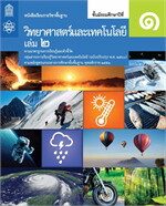 หนังสือเรียนรายวิชาพื้นฐานวิทยาศาสตร์และเทคโนโลยี ม.1 เล่ม 2