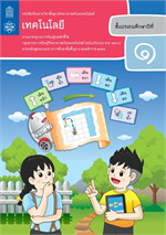 หนังสือเรียนรายวิชาพื้นฐานวิทยาศาสตร์และเทคโนโลยี เทคโนโลยี ป.1