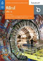 หนังสือเรียนรายวิชาเพิ่มเติมวิทยาศาสตร์และเทคโนโลยี ฟิสิกส์ ม.6 เล่ม 6