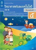 หนังสือเรียนรายวิชาพื้นฐานวิทยาศาสตร์และเทคโนโลยี ป.5 เล่ม 2