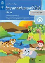 หนังสือเรียนรายวิชาพื้นฐานวิทยาศาสตร์และเทคโนโลยี ป.1 เล่ม 1