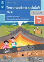 หนังสือเรียนรายวิชาพื้นฐานวิทยาศาสตร์และเทคโนโลยี ป.6 เล่ม 1