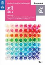 หนังสือเรียนรายวิชาเพิ่มเติมวิทยาศาสตร์และเทคโนโลยี เคมี ม.5 เล่ม 4