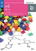 หนังสือเรียนรายวิชาเพิ่มเติมวิทยาศาสตร์และเทคโนโลยี เคมี ม.6 เล่ม 5
