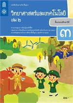 หนังสือเรียนรายวิชาพื้นฐานวิทยาศาสตร์และเทคโนโลยี ป.3 เล่ม 2