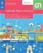 หนังสือเรียนรายวิชาพื้นฐานวิทยาศาสตร์และเทคโนโลยี เทคโนโลยี (วิทยาการคำนวณ) ม.3