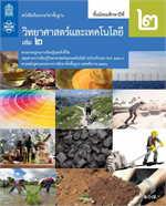 หนังสือเรียนรายวิชาพื้นฐานวิทยาศาสตร์และเทคโนโลยี ม.2 เล่ม 2