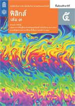 หนังสือเรียนรายวิชาเพิ่มเติมวิทยาศาสตร์และเทคโนโลยี ฟิสิกส์ ม.5 เล่ม 3
