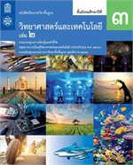 หนังสือเรียนรายวิชาพื้นฐานวิทยาศาสตร์และเทคโนโลยี ม.3 เล่ม 2