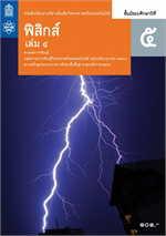 หนังสือเรียนรายวิชาเพิ่มเติมวิทยาศาสตร์และเทคโนโลยี ฟิสิกส์ ม.5 เล่ม 4