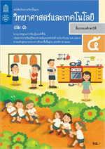 หนังสือเรียนรายวิชาพื้นฐานวิทยาศาสตร์และเทคโนโลยี ป.5 เล่ม 1