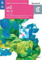 หนังสือเรียนรายวิชาเพิ่มเติมวิทยาศาสตร์และเทคโนโลยี เคมี ม.5 เล่ม 3