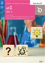 หนังสือเรียนรายวิชาเพิ่มเติมวิทยาศาสตร์และเทคโนโลยี เคมี ม.6 เล่ม 6
