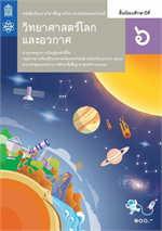 หนังสือเรียนรายวิชาพื้นฐานวิทยาศาสตร์และเทคโนโลยี วิทยาศาสตร์โลกและอวกาศ ม.6