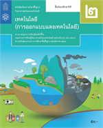 หนังสือเรียนรายวิชาพื้นฐานวิทยาศาสตร์และเทคโนโลยี เทคโนโลยี (การออกแบบและเทคโนโลยี) ม.2