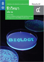 หนังสือเรียนรายวิชาเพิ่มเติมวิทยาศาสตร์และเทคโนโลยี ชีววิทยา ม.4 เล่ม 2