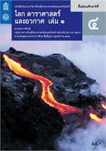 หนังสือเรียนรายวิชาเพิ่มเติมวิทยาศาสตร์และเทคโนโลยี โลก ดาราศาสตร์และอวกาศ ม.4 เล่ม 1