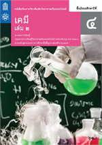 หนังสือเรียนรายวิชาเพิ่มเติมวิทยาศาสตร์และเทคโนโลยี เคมี ม.4 เล่ม 2