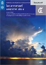 หนังสือเรียนรายวิชาเพิ่มเติมวิทยาศาสตร์และเทคโนโลยี โลก ดาราศาสตร์และอวกาศ ม.5 เล่ม 4