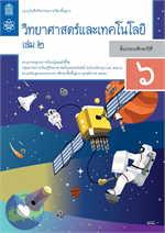 แบบบันทึกกิจกรรมรายวิชาพื้นฐานวิทยาศาสตร์และเทคโนโลยี ป.6 เล่ม 2