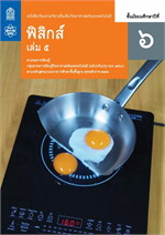 หนังสือเรียนรายวิชาเพิ่มเติมวิทยาศาสตร์และเทคโนโลยี ฟิสิกส์ ม.6 เล่ม 5