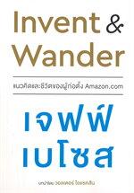 Invent & Wander แนวคิดและชีวิตของผู้ก่อตั้ง Amazon.com เจฟฟ์ เบโซส
