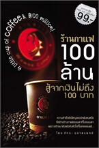 ร้านกาแฟ 100 ล้าน สู้จากเงินไม่ถึง 100 บาท