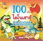 100 เรื่อง ไดโนเสาร์