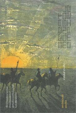 มหาจักรวรรดิมองโกล GREAT MONGOL EMPIRE