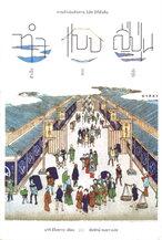 ทำแบบญี่ปุ่นสำเร็จแบบญี่ปุ่น: การดำเนินกิจการ 100 ปีที่ยั่งยืน