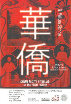 สังคมจีนในประเทศไทย: ประวัติศาสตร์เชิงวิเคราะห์