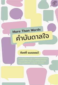 More Than Words คำบันดาลใจ