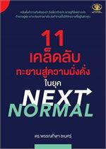 11 เคล็ดลับ ทะยานสู่ความมั่งคั่งในยุค NEXT NORMAL