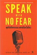 พูดในที่สาธารณะอย่างไม่หวั่นไหว SPEAK WITH NO FEAR